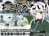 Crotch - We Have No Rice! Magical Farming Survival RPG (jap)