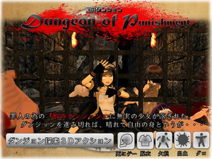 [pompompain] Dungeon of Punishment / [ぽむぽむペイン] Dungeon of Punishment 罰のダンジョン