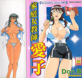 Don Shigeru - Katei Jokyoushi Aiko