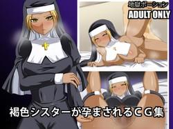 [Jigoku Potion] Kasshoku Sister ga Haramasareru