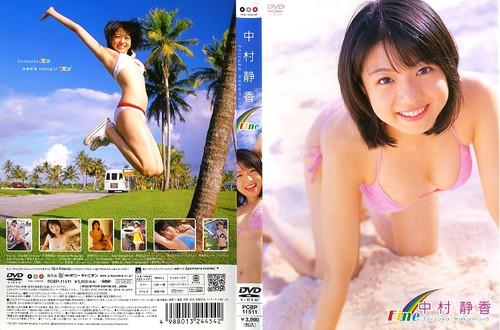 [PCBP-11511] Shizuka Nakamura 中村静香 – Fine