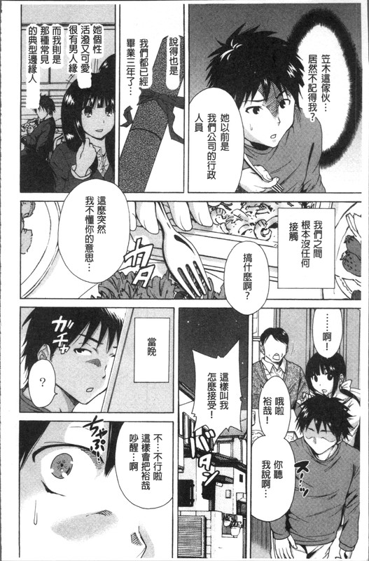 [H漫中文X4]尻完可以洗洗睡了
