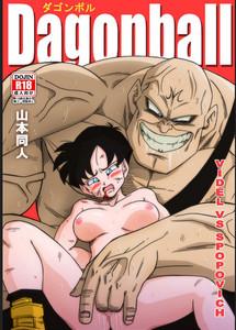 Yamamoto - Dagonball Videl vs Spopovich (Dragon Ball Z)
