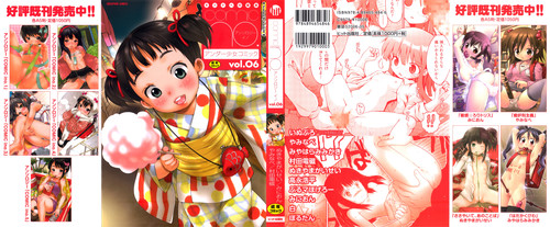 [Anthology] Comic ino Vol.06