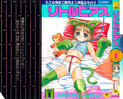 [Anthology] Little Pierce Vol.01