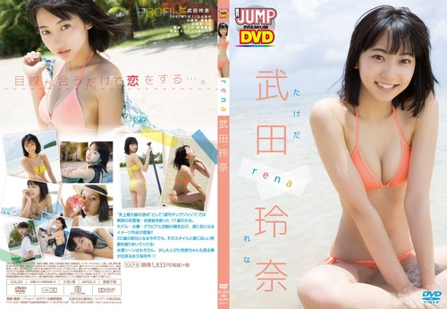 [YJLP-008] Rena Takeda 武田玲奈 – WEEKLY YOUNG JUMP PREMIUM DVD 武田玲奈