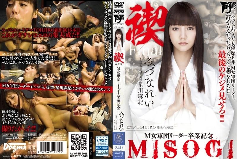 [Dogma] Mitsuna Rei - Mitsuna Rei - Misogi MISOGI M Woman Corps Leader Graduation Mizuna Rei