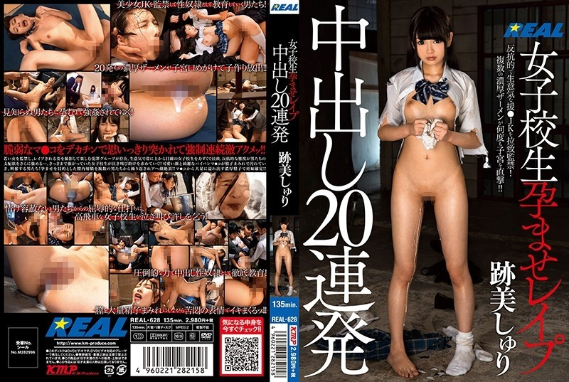 [K.M.Produce] Atomi Shuri - Schoolgirl rape with creampie 20 cumshots