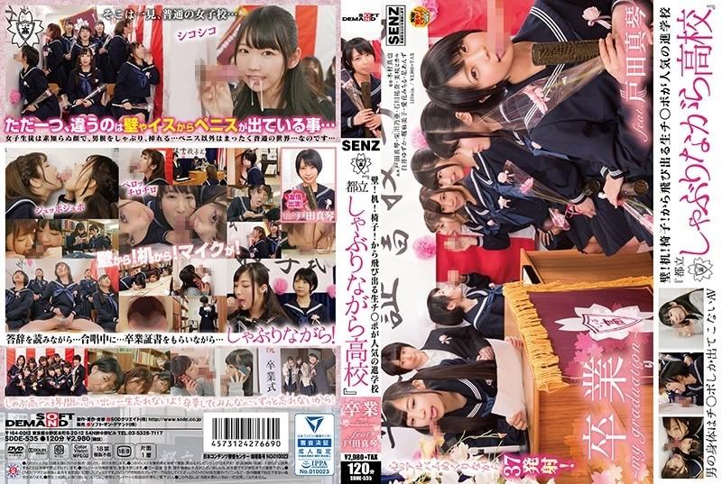[SOD] Shirai Yuzuka, Toda Makoto, Eikawa Noa, Misaki Hikaru, Ishikawa Yuna - Yuzuka Shirai, Makoto T...