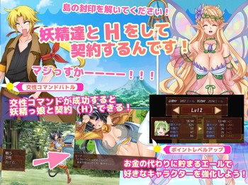 Fairy x Servant ~Ecchi Harem With Spirits Ver.1.1 by Tsukudaninosato jap