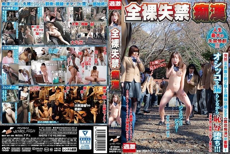 [Natural] Mihara Honoka - Mihara Honoka - Nude Incontinent Molester