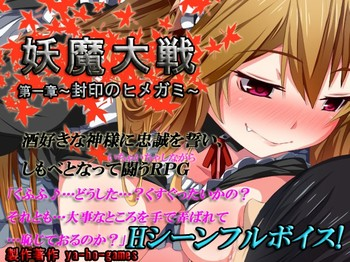 Youma taisen dai ichi shou ~fuuin no himegami by ya-ho-games (jap/cen)