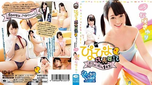 [PYPY-007B] Sayuri Matsuzaki 松咲さゆり – ぴよぴよ成長日記 ボクのいもうと1年生 vol.5 Blu-ray
