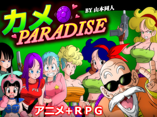 Kame Paradise / カメ PARADISE