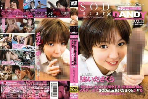 Sod collection 3