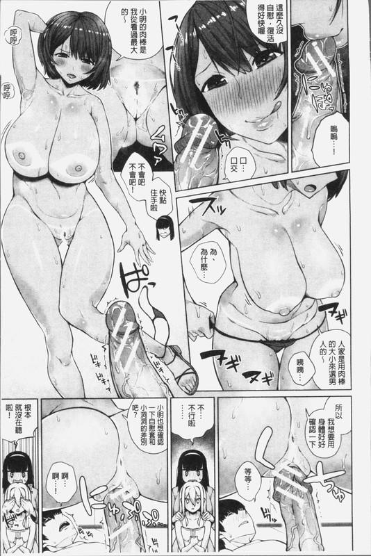 H漫中文整本~假日三本狂尻