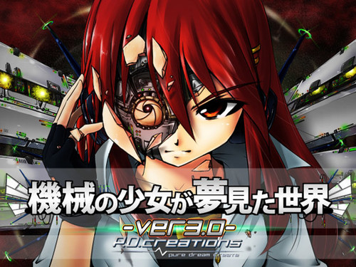 The World A Robot Girl Dream Of / 機械の少女が夢見た世界