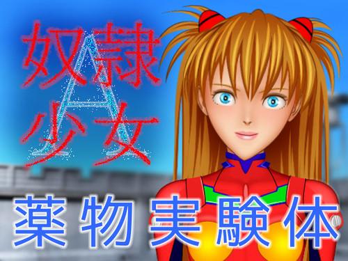 Dorei-Syoujo-A / 奴隷少女A