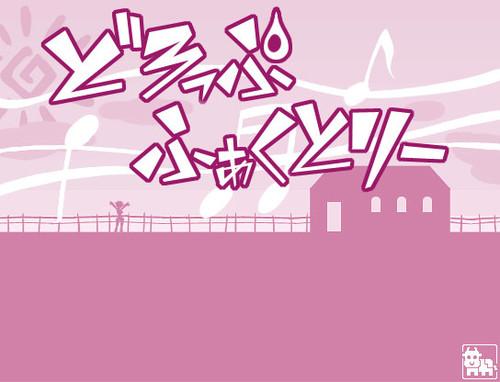 Drop Factory / どろっぷふぁくとりー