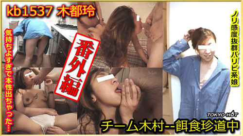 Tokyo Hot kb1537 東京熱 チーム木村番外編 – 木都玲File: kb1537.mp4Size: 690143880 bytes (658.17 MiB), duration: 00:44:37, avg.bitrate: 2062 kbsAudio: aac, 48000 Hz, 2 channels, s16, 128 kbs (und)Video: h264, yuv420p, 960×540, 1930 […]