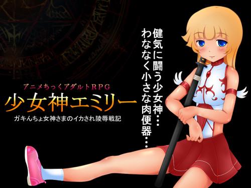 Petite Goddess Emily / 少女神エミリー