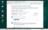 Kaspersky Rescue Disk 18.0.11.0 (DC 07.11.2018)