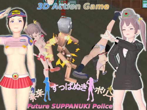 Future SUPPANUKI Police / 未来すっぱぬきポリス