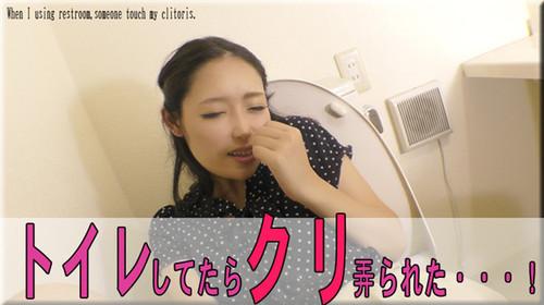 女体のしんぴ n1761 ふみか / トイレしてたらクリ弄られた