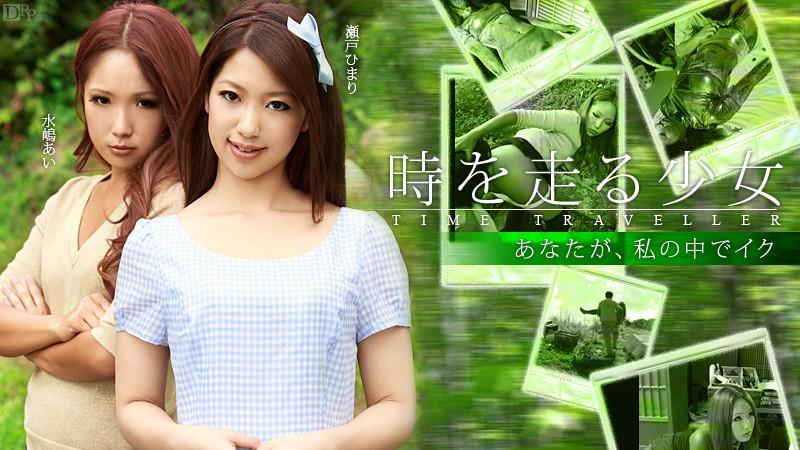 Time Traveller part 1 - Himari Seto Ai Mizushima